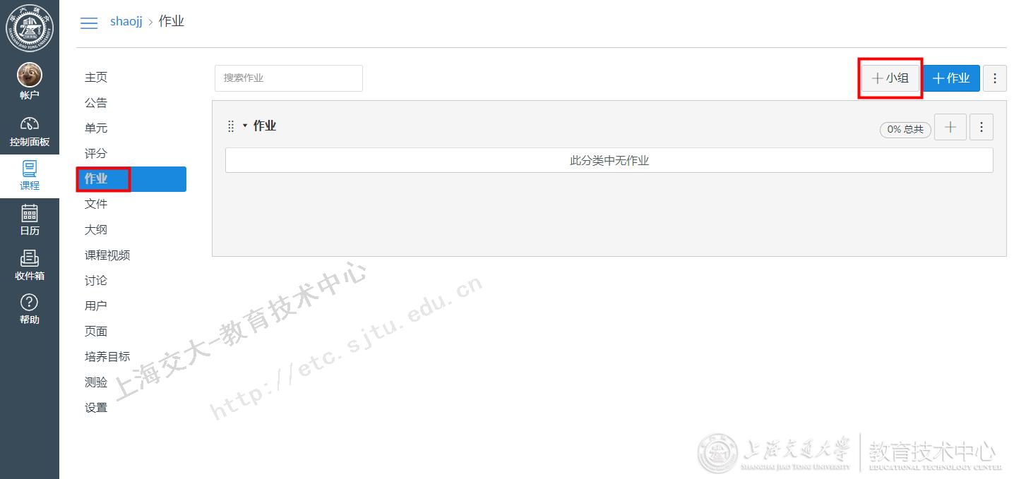 /></p><p ><br/></p><p >分类名称设置为课后作业小组,输入40,即总评分的40%。</p><p ><img  data-cke-saved-src=https://v.sjtu.edu.cn/editor/attached/image/20181119/20181119094431_9675.png src=https://v.sjtu.edu.cn/editor/attached/image/20181119/20181119094431_9675.png alt=