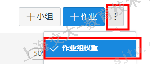 /></p><p ><br/></p><p >进行权重比例的修改后,记得保存!</p><p ><img  data-cke-saved-src=https://v.sjtu.edu.cn/editor/attached/image/20181119/20181119094506_4787.png src=https://v.sjtu.edu.cn/editor/attached/image/20181119/20181119094506_4787.png alt=