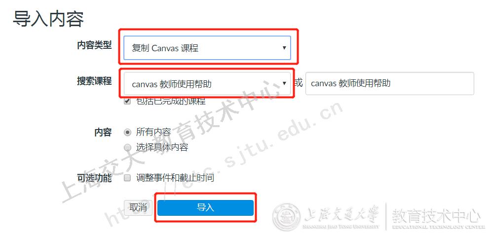 "data-cke-saved-src=https://v.sjtu.edu.cn/editor/attached/image/20181119/20181119142143_6352.png src=https://v.sjtu.edu.cn/editor/attached/image/20181119/20181119142143_6352.png /></p><p align=left ><br/></p><p align=left >2. 根据实际情况选择内容类型</p><p >(1)在canvas @SJTU中已建设完成的课程(包括历史课程)</p><p >选择""复制canvas课程"",在下拉菜单中搜索Canvas @ SJTU上已有的需要进行复制的课程或直接输入该课程名称,根据实际需要选择导入课程内容范围及是否需要进行学习任务的时间调整。点击""导入"",完成课程导入。</p><p ><br/></p><p ><img alt="